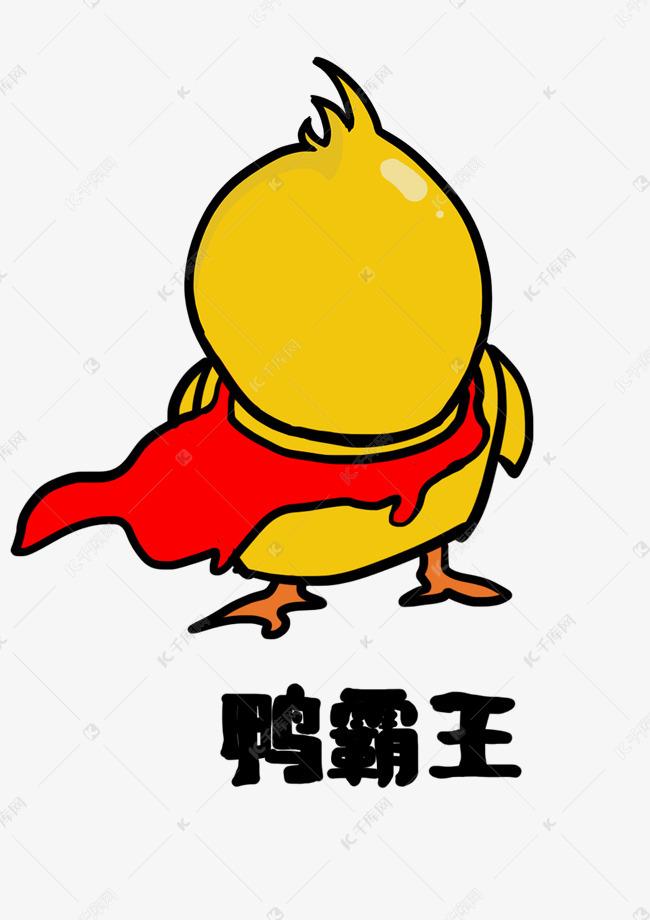 小鸭肥鸭Q版表情角色卡通表情聊天动物鸭霸怎样用形象做照片图图片