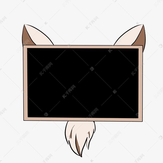 小动物耳朵装饰黑板素材图片免费下载 千库网