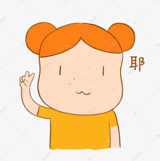 手绘卡通雀斑小女孩手绘剪刀手表情下载