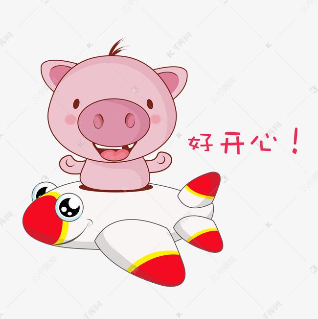 卡通萌宠小猪开心心情好表情图片