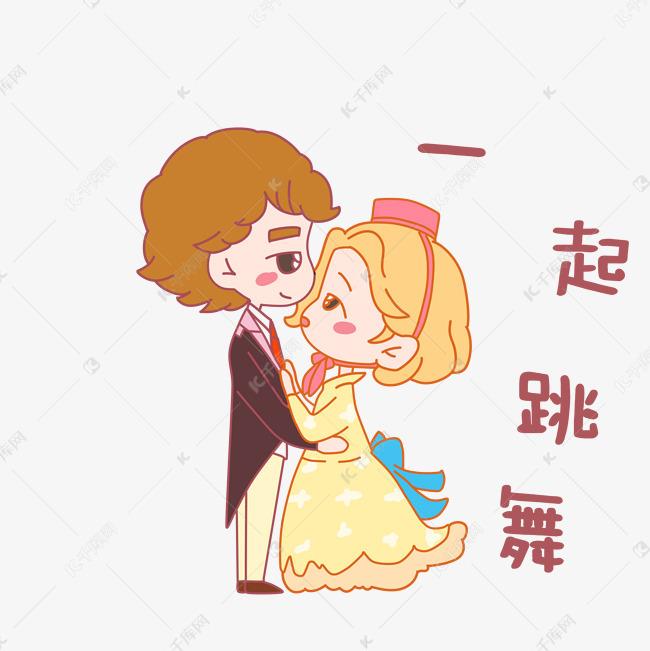 七夕情侣一起起床插画表情跳舞的搞笑图片上班图片图片