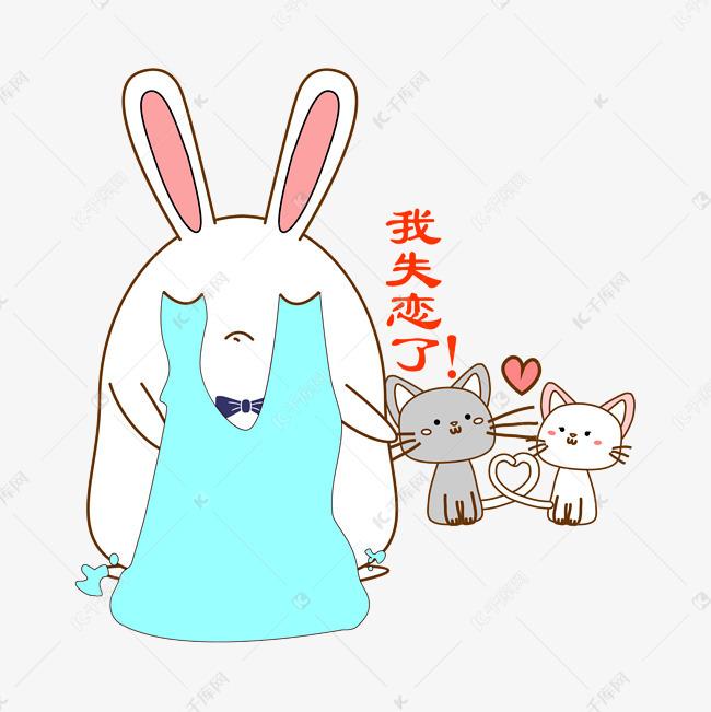 七夕情人节可爱兔子表情大哭失恋了很活不是不是想死很表情包想也图片