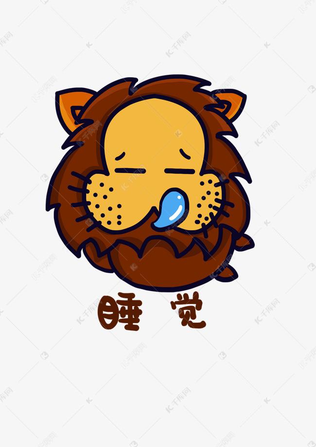 人物Q版狮子表情角色表情睡觉形象聊天卡通包可爱敲老子图片