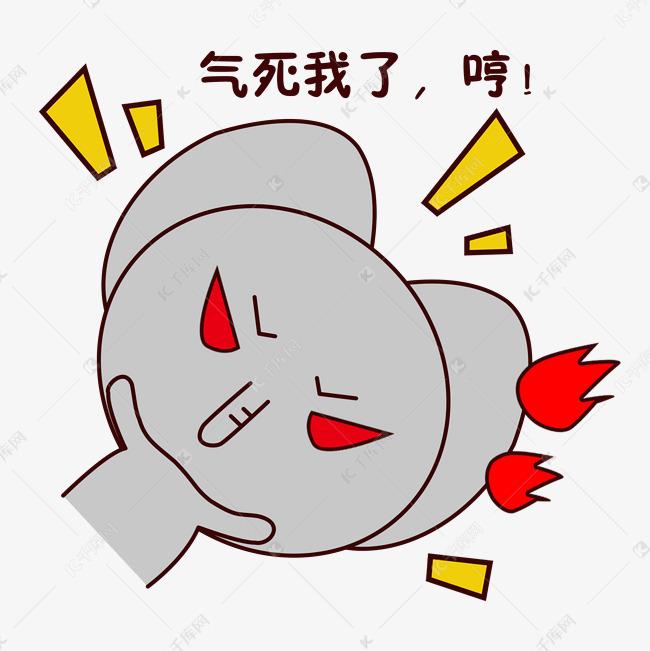 生气动物可爱萌宠表情表情包好老公动态早上灰色卡通小象发火手绘图片