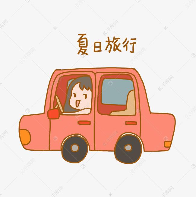 夏日a夏日开车少女可爱搞笑图片手绘表情旅行表卡通的夏日包微笑经典图片