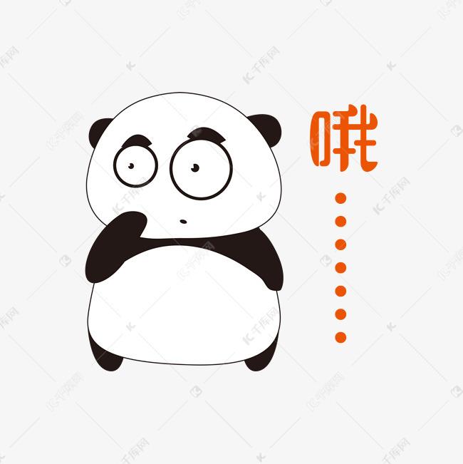 哦惊讶手绘表情旺旺简笔的熊猫回复表情包自动设置怎么图片