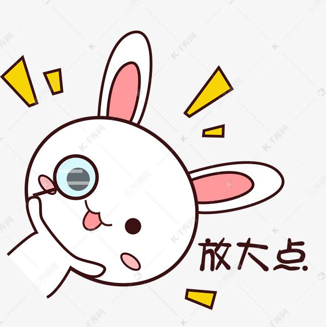 粉嫩可爱小表情兔子放大镜素材图片免费下载狗爽表情包图片很狗的图片