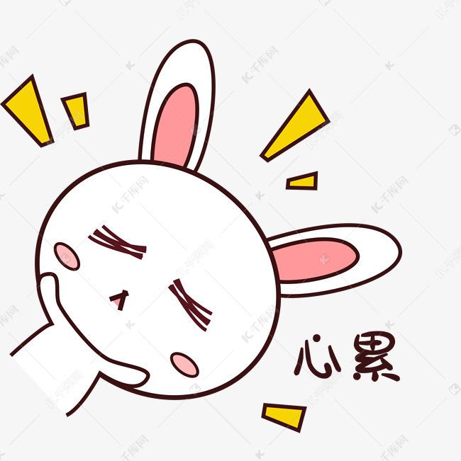 粉嫩可爱小头像兔子心好累素材图片免费下载搞笑图片可爱图片素材带表情的字图片