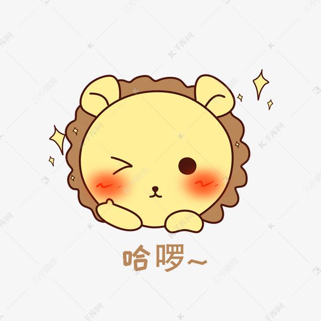 Q版可爱表情小小人正面狮子哈表情动物包比的剑图片