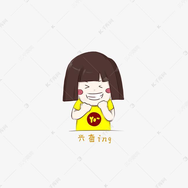 可爱手绘黄衣短发表情兴奋高兴表情打的金馆长女孩图片包图片