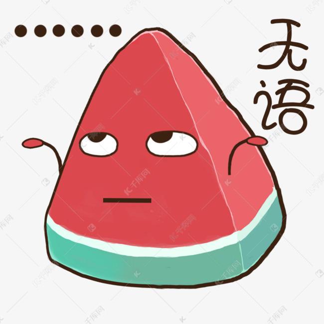 夏天夏至西瓜无语表情素材图片免费下载_高红包动态表情包恶搞搞笑图片