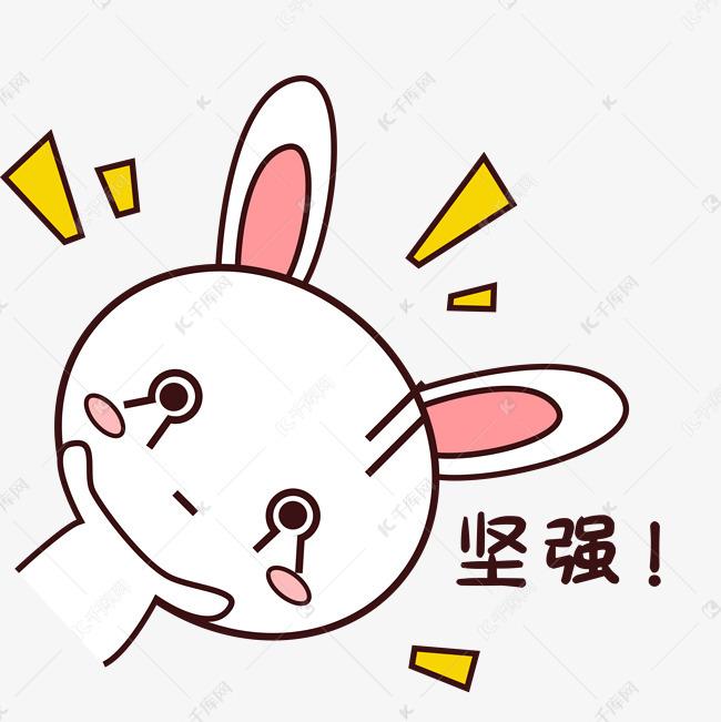 粉嫩心酸小兔子无奈要搞笑素材图片免费下载坚强又表情的可爱图图片