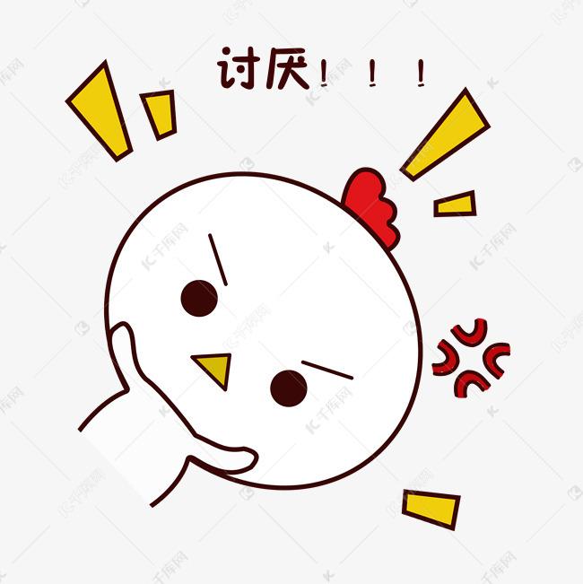 生气卡通可爱萌宠白色表情动物表情手绘发火笔画包狗简小鸡