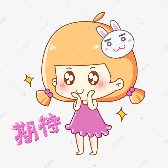 兔宝星星素材表情表情之卡通眼十分期待主题脸qq小黄女孩包生气头像图片