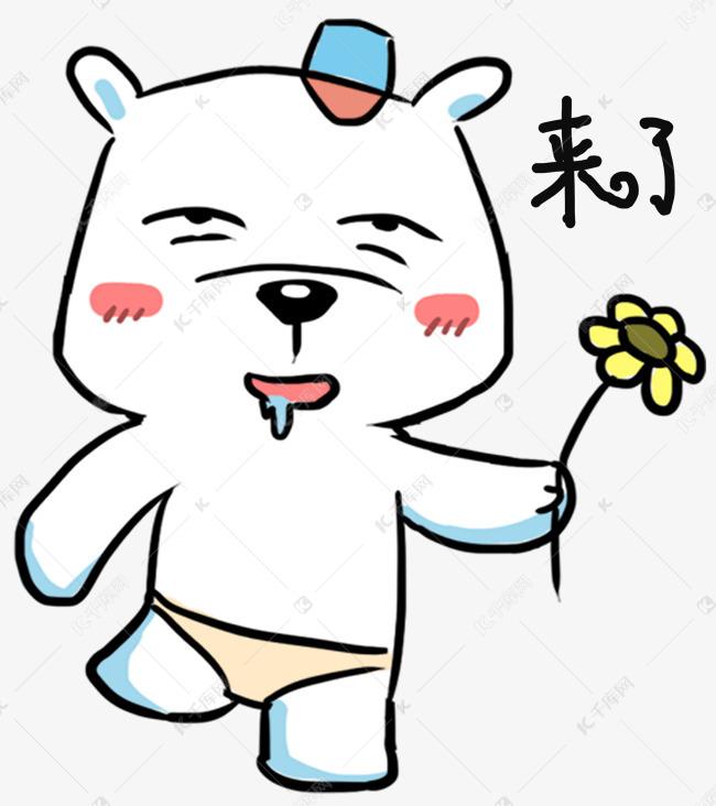 斜眼来了北极熊表情素材图片免费下载_高清p插画包表情大白脸图片