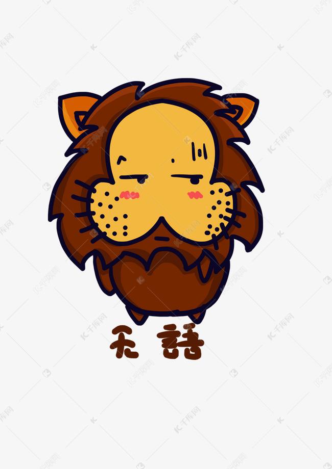 形象Q版狮子人物表情人物聊天角色无语卡通逆水寒的素材图片