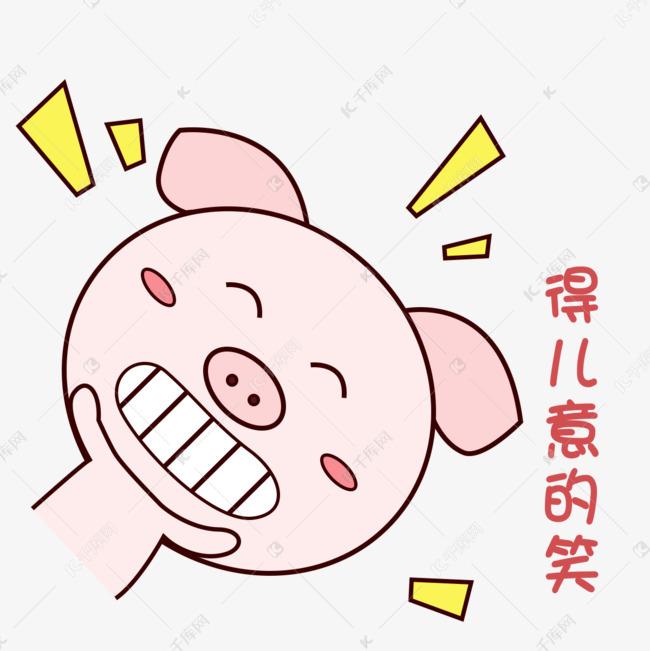 萌萌哒手绘可爱猪猪表情粉嫩a表情地笑的表情笔画海绵简图片包宝宝图片大全