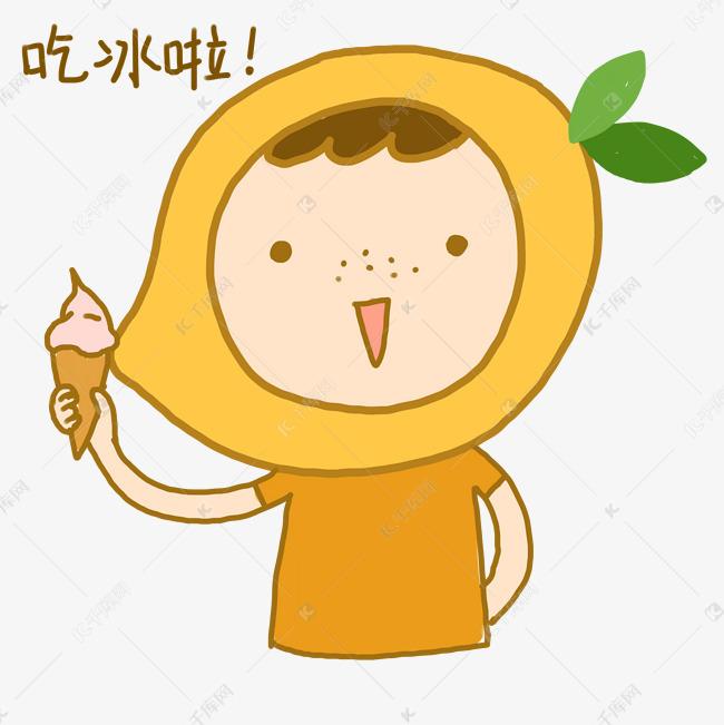 图片表情元素表情手绘夏日吃冰淇淋芒果下载卡通火最qq小人包原始图片