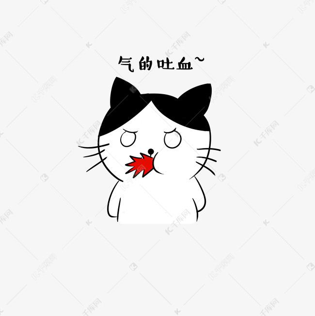 表情表情气的吐血心情猫咪很好卡通包图片
