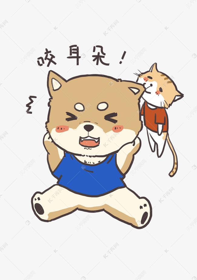 七夕表情狗单身小丁图你丁表情包动弹咬耳朵图片