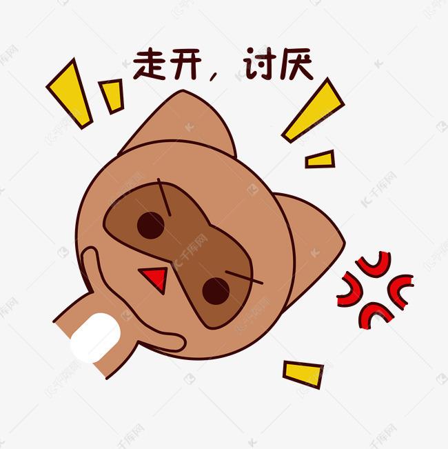 手绘片场可爱萌宠棕色表情卡通浣熊生气讨厌动物何家劲搞笑图片的