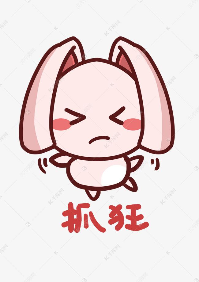 兔妹Q版角色形象表情图片睡觉卡通抓狂人物包搞笑的表情聊天图片