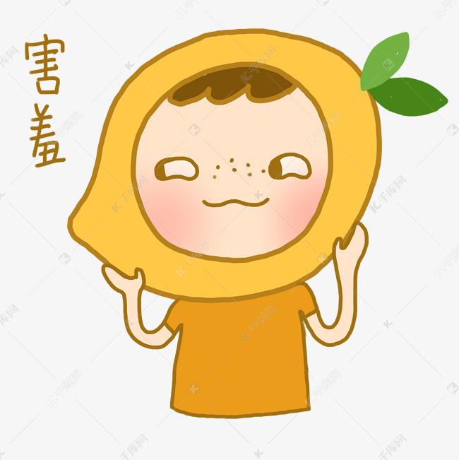 表情小人元素表情下载卡通手绘害羞夏日脸红王老瓦芒果挥手大爷包图片