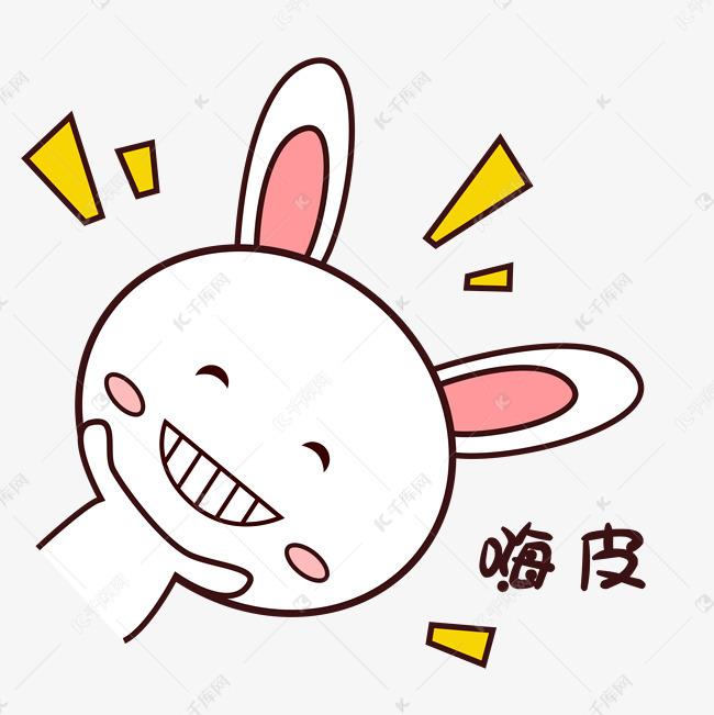 粉嫩可爱小乖乖兔子嗨皮素材图片免费下载_表情包表情的要图片