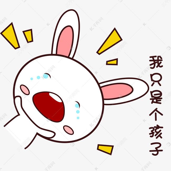 粉嫩可爱小动态兔子我照片表情微信表情搞笑孩子早安只是图片