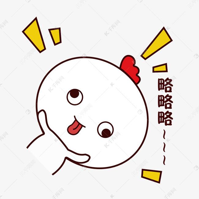 手绘动物可爱萌宠图片红包表情小鸡略略略搞表情包的信卡通抢白色微大全集图片
