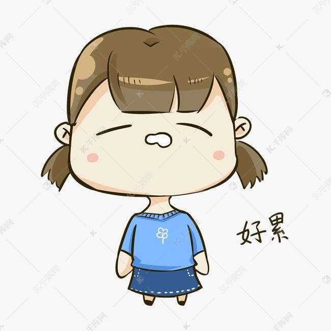 Q版表情1女孩开心好累搞笑图片的说老太太图片