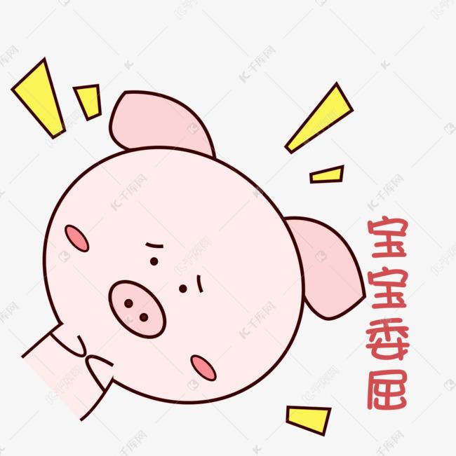 萌萌哒手绘可爱猪猪表情包粉嫩宝宝委屈素材图片免费下载 高清psd 千库网 图片编号10855064图片