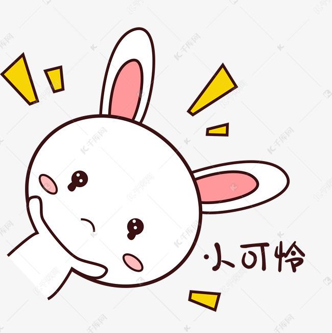 粉嫩可爱小兔子表情表情怜小可包娘耳兔图片