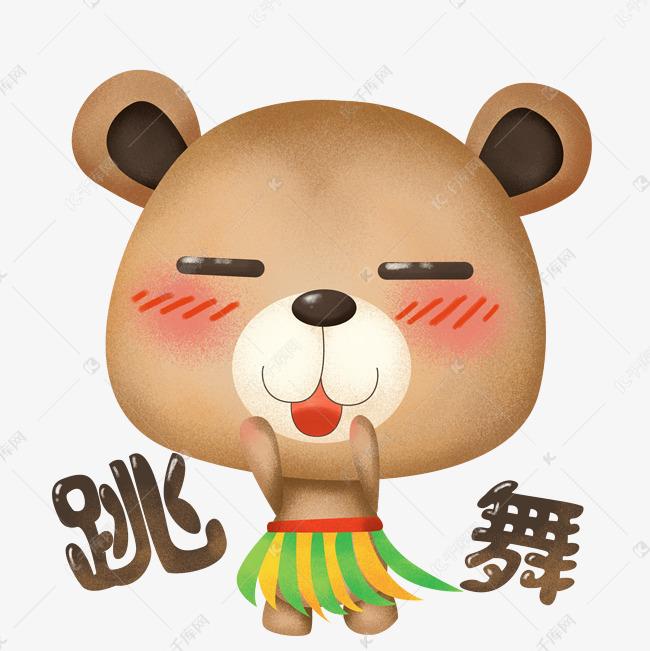 萌熊布偶卡通主题表情之跳舞草裙舞的讨人喜欢表情包图片