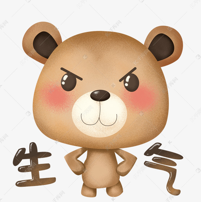 萌熊卡通布偶表情主题之叉腰生气素材图片免表情包图可爱p图片