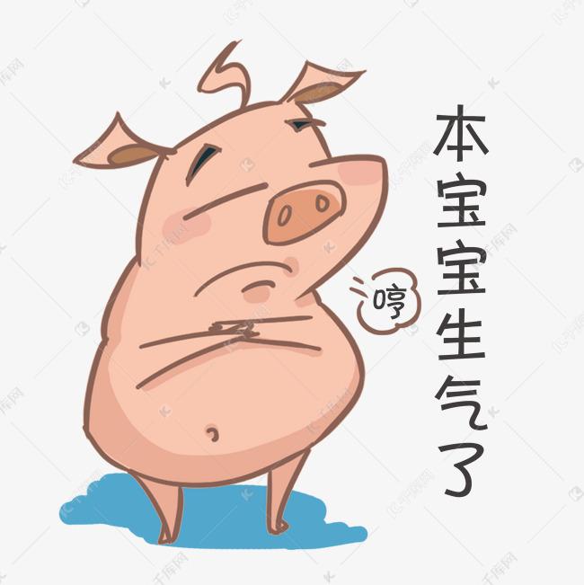 卡通小猪搞笑生气了表情素材图片免费下载_表情包憋嘴图片