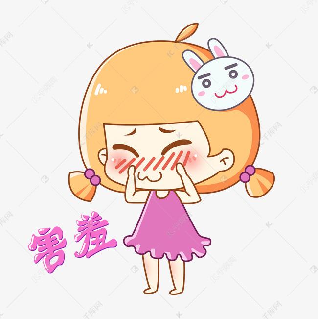 兔宝大全表情女孩表情之害羞可爱素材图片免接主题不想卡通包图片图片