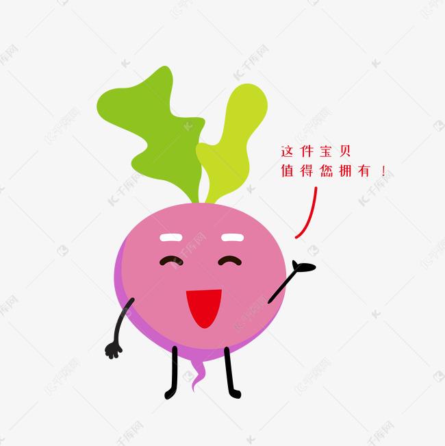粉色介绍的产品趣味萝卜表情包表情运动会图片