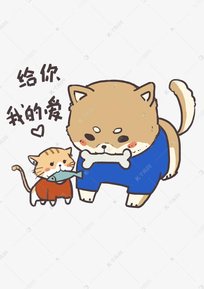 七夕表情狗单身旅社委屈精灵表情包给你我的爱图片
