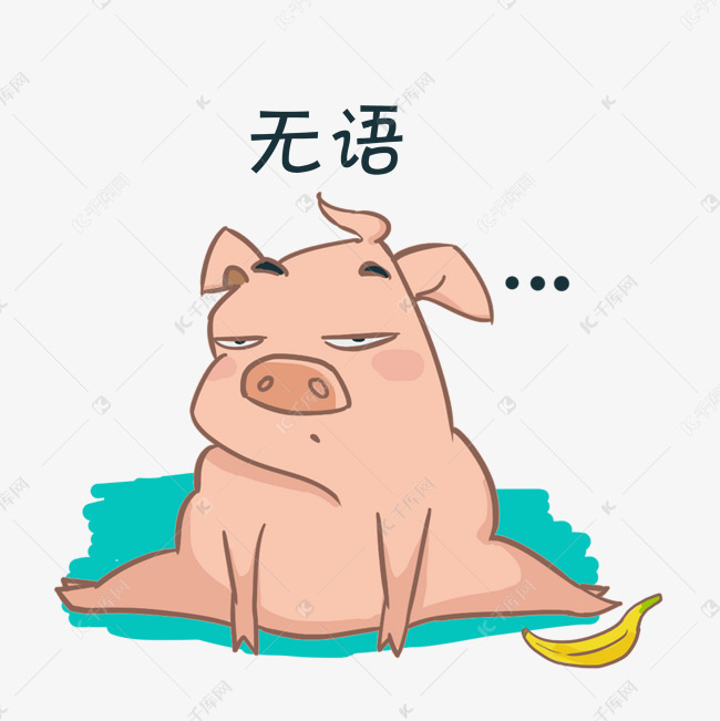 可爱小猪大图表情素材图片免费下载_高清p瞪眼无语表情包图片