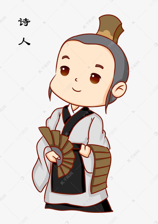 中国古代诗人卡通人物插画图片