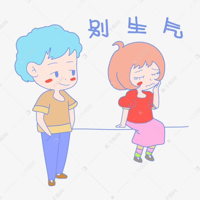 七夕情侣图片别生气表情我是变了表情大全带字图片插画图片