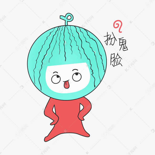 Q版表情表情扮鬼脸卡通素材图片免费下载_西瓜娃娃包皮卡丘图片
