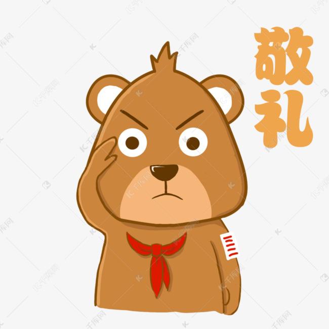 聊天小熊高清可爱图片棕熊包表情图片表情信大全图片微可爱敬礼图片