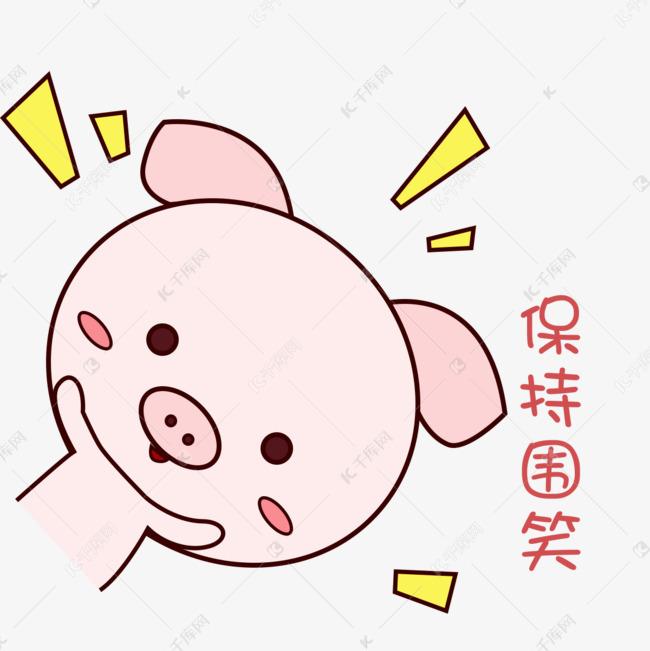 萌萌哒保持可爱猪猪图片粉嫩手绘v图片表情表情包a图片头像图片