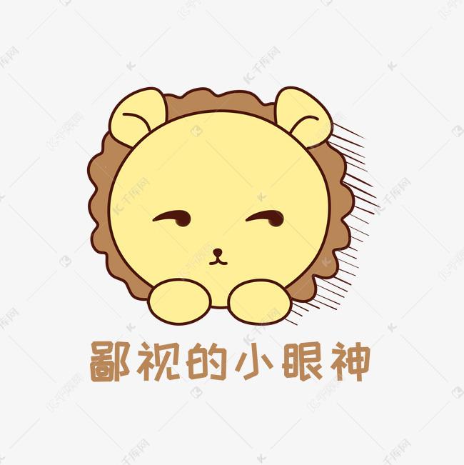 Q版可爱表情小正面段子狮子鄙视的小内涵图片包头盔动物眼神表情图片