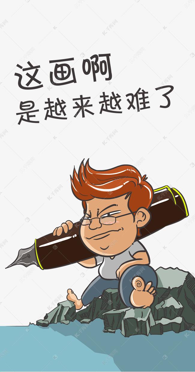 画笔石头日记漫画万蔵漫画图片