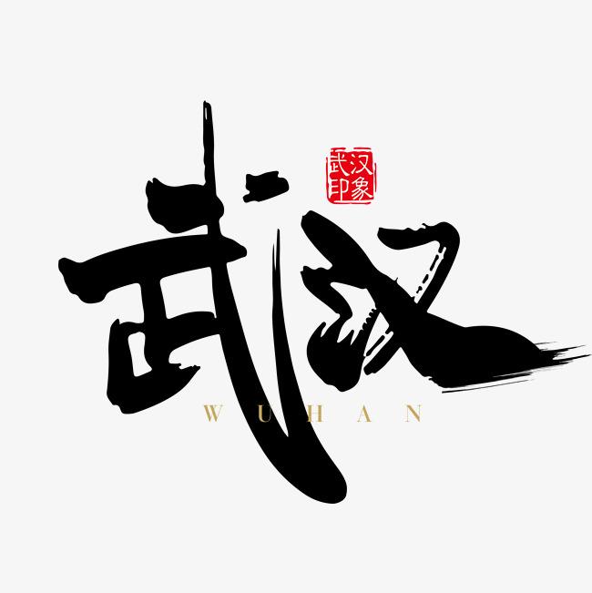 武汉字体png素材_艺术字设计_千库网图片