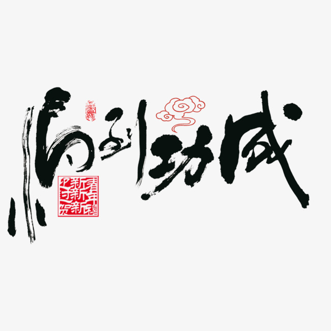 马到功成_艺术字设计_千库网图片