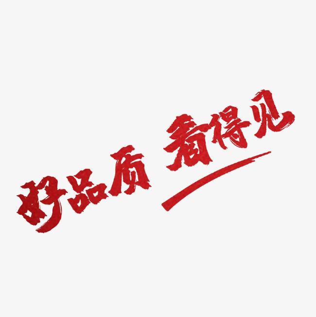 艺术ps中文字体教程自学好矢量_红色字v艺术_cad手写平面设计视频品质图片
